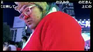 野田草履 マウスと闘う