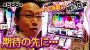 シーサ。の回胴日記_第586話 [by ARROWS-SCREEN]