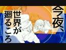 キャッチミー・イフ・ユー・キャン 歌ってみた【みんくすت】 thumbnail