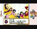 【訛り実況】 サクラ大戦2 Vol:43 【Total:078】