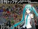 日刊トップテン!VOCALOID&something【日刊ぼかさん2016.12.10】