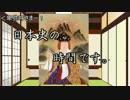 [ゆっくり解説]日本史の時間です。第15回