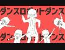 ダンスロボットダンス / 歌ってみた ver.まりくん