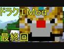 【Minecraft】ドラゴンクエスト サバンナの戦士たち 最終回【DQM4実況】