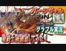 【ニコニコ版】SSRパーシヴァル最終上限開放してみた!