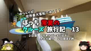 【ゆっくり】クルーズ旅行記 13 ホテル紹介 2日目まとめ
