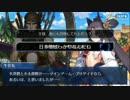 Fate/Grand Orderを実況プレイ バビロニア編part15