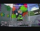 (15)S+人食いバケツ茜【バケツ解説】~塗りと射程と潜伏とロボ~