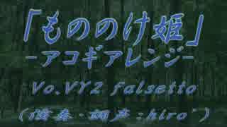 【VY2ファルセット】もののけ姫【ボカロカバー】