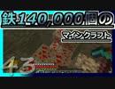 【ゆっくり実況】とりあえず石炭10万個集めるマインクラフト#43【Minecraft
