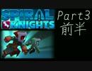 【二人実況】英語読めない二人がSpiralKnights【Part3前半】