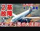 【メーデー民が注目】 トラブルトラブルトラブル!エンジン2基故障中!