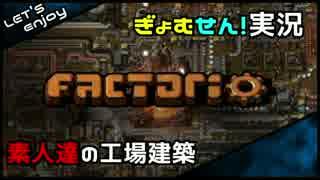 【01】Factorioを素人達でやってみた。【実況】