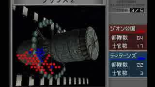 【機動戦士ガンダム ギレンの野望 ジオンの系譜】ジオン実況プレイ298