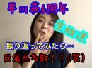 早川亜希動画#363≪早川荘6周年、振り返り★≫※会員限定※