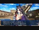 Fate/Grand Orderを実況プレイ バビロニア編part20