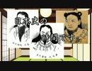 第90位:[ゆっくり解説]日本史の時間です。第16回 ~欠史八代編~