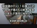 【KSM】韓国籍のチョン・スンホ!石像など約100体が壊される被害 福島 thumbnail