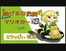 【とりっぴぃ視点】混ぜるな危険マリオカート8【1GP目】