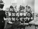 〔CM〕昭和メドレー9参加者募集〔アイドルマスター〕