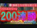 【ポケモンSM】バトルツリー200連勝パーティ!!【BP稼ぎ】
