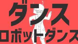 【ニコカラ】ダンスロボットダンス≪on vocal≫キー+6