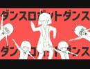 【保育系ロボ男子が】 ダンスロボットダンス 歌ってみた 【はろあ】