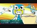 タタタタタタタタタターン thumbnail