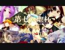 【MAD】 Fight for Future  【Fate/Grand Order】