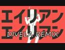 エイリアンエイリアン/DIVELA REMIX歌ってみた【♈︎Depala♈︎】