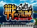【MIDI】戦の海賊より「オープニングBGM」ピアノVer