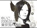 ゆいこ 2006.02.01. ライブ音源