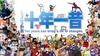 【合作】ニコニコ動画十年一昔 thumbnail