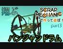【実況】Scrap Mechanicで作って遊ぼ! part3