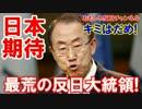 【韓国の次期大統領】 誰がなっても反日大統領!これは期待できます♪