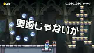 【ガルナ/オワタP】改造マリオをつくろう!【stage:73】