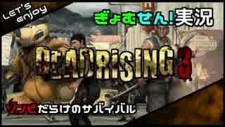 【01】DeadRising3を二人でやってみた。【実況】