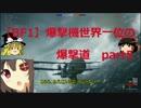 【BF1】爆撃機世界一位の爆撃道part5【ゆっくり実況】