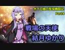 【BF1】ボイロ娘の塹壕戦闘記 part4【VOICEROID実況】