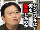 #156岡田斗司夫ゼミ12月11日号 thumbnail