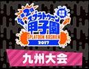 【闘会議GP】第2回 Splatoon甲子園 九州地区大会 決勝戦
