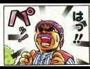 トルネコの大冒険 4コママンガ劇場 「牧野博幸」特集 thumbnail
