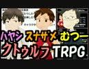 【あなろぐ部】第1回ゲーム実況者クトゥルフTRPG01