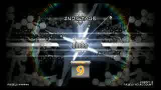 【DP九段の日常】cinder(DPH)【Vol.093】