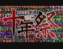 第12位:ニコニコ動画十年祭 thumbnail
