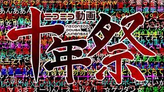 ニコニコ動画十年祭