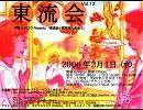 伊藤ヨタロウ + ゆいこ 2006.02.01. ライブ音源