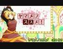 【ポケモンSM】ヤマメノススメpart2【ゆっくり実況】
