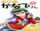 8~10話漫画「今週のかなでさん」読んでみた!ふぁみくん&ウシシ「終」