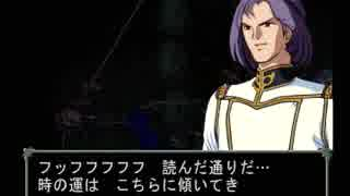 【機動戦士ガンダム ギレンの野望 ジオンの系譜】ジオン実況プレイ299